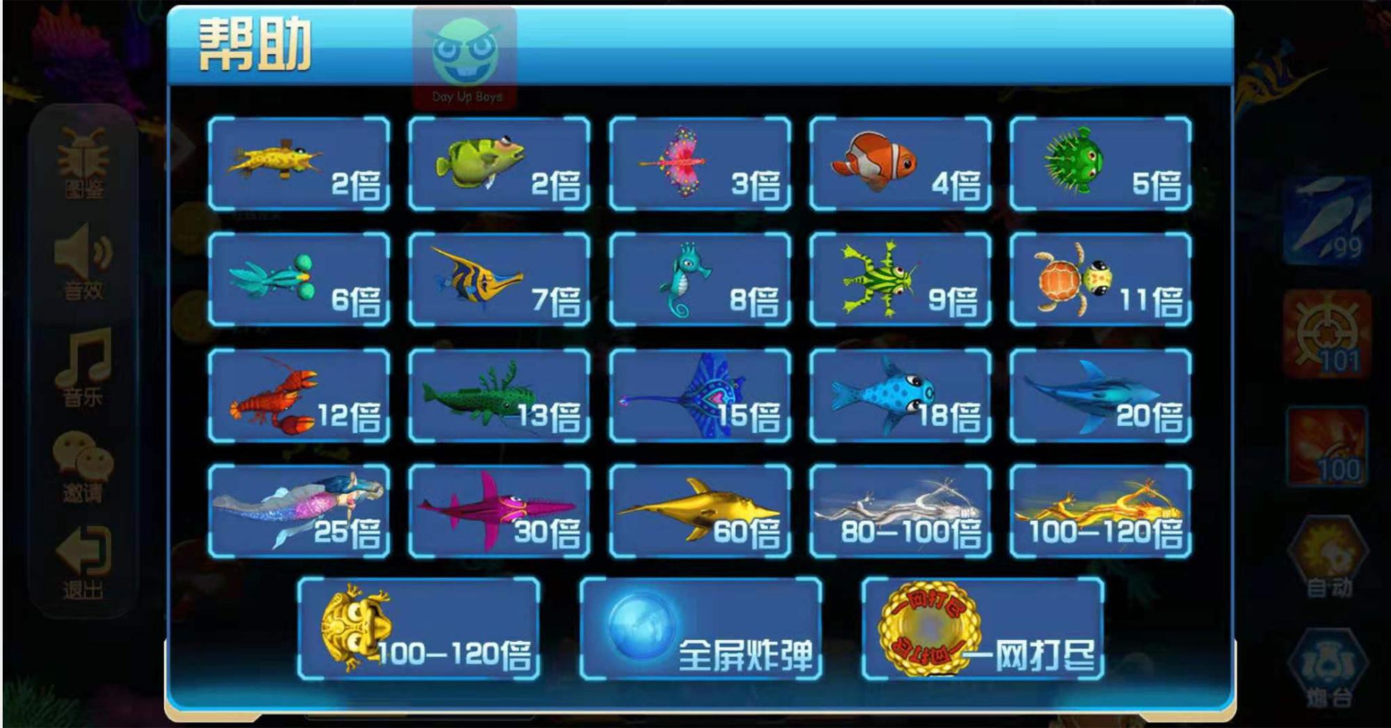 金蟾捕鱼单机版本